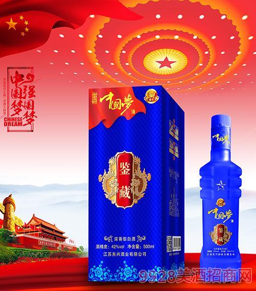 中国梦酒鉴藏