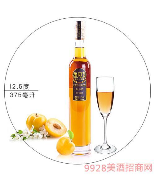 遇见女神・帝 王李果酒12.5度375ml