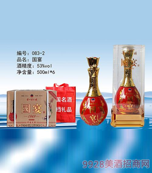 商井国 宴酒1949(红)招商_河北花冠酒业有限公司-中国