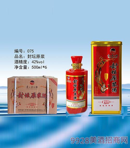商井贵州原浆酒特酿级(红)招商_河北花冠酒业有限公司