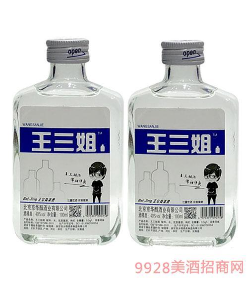 王三姐高粱酒