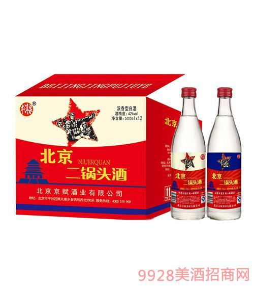 牛洱泉北京二锅头酒42°500ml×12全国招商中