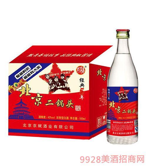 牛洱泉北京二锅头酒经典5