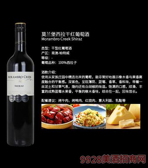 莫兰堡西拉干红葡萄酒750ml