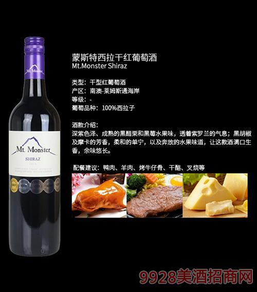 蒙斯特西拉干红葡萄酒750ml