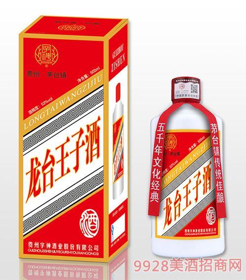 字神龙台王子酒53度500ml