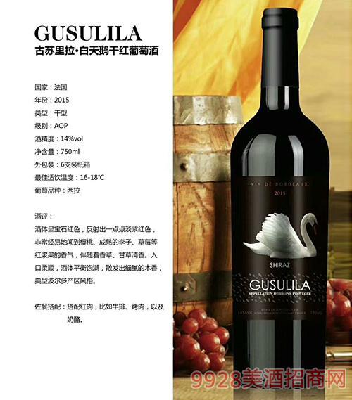 古苏里拉·白天鹅干红葡萄酒750ml