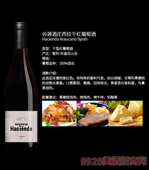 谷源酒庄西拉干红葡萄酒
