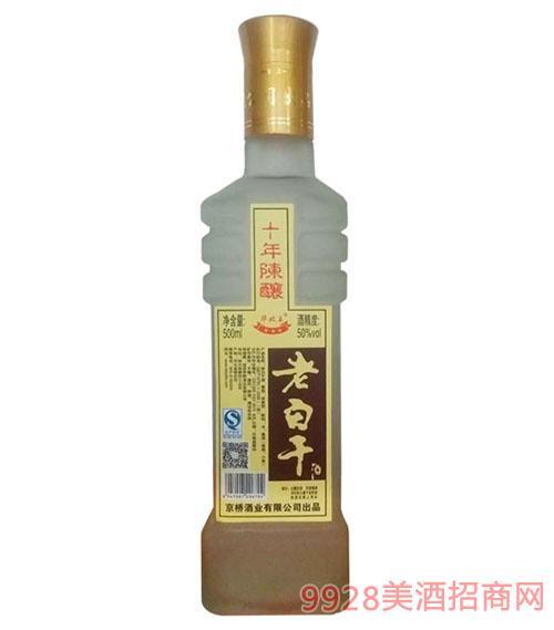 华北王老白干酒陈酿10