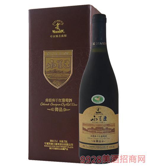 西夏王御品赤霞珠干红葡萄酒