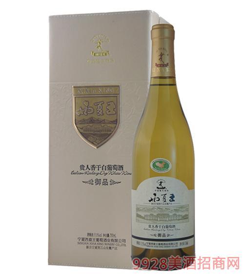 西夏王御品贵人香干白葡萄酒11.5度750ml