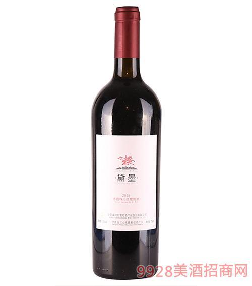 黛墨干红葡萄酒(副牌)