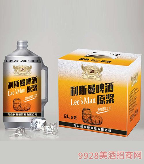 利斯曼原浆啤酒2Lx2