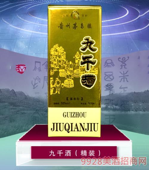九千酒(精装)