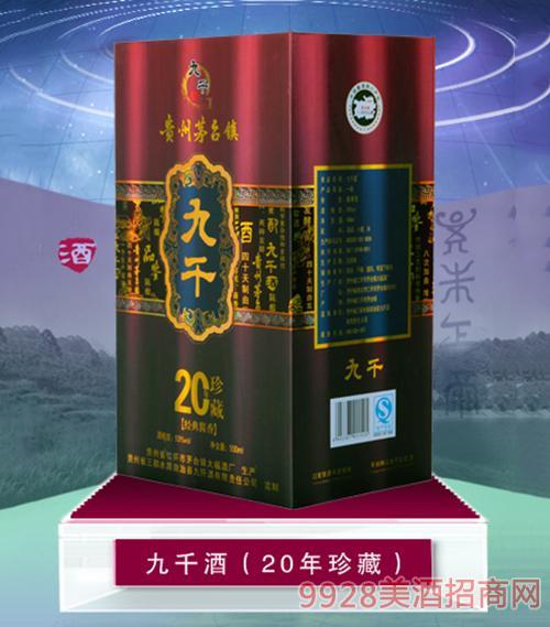 九千酒(20年珍藏)