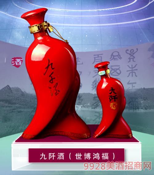 九阡酒(世博鸿福)