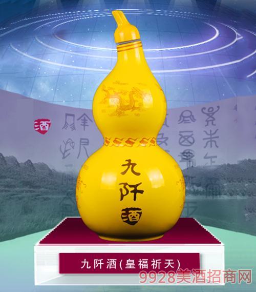 九阡酒(黄福祈天)