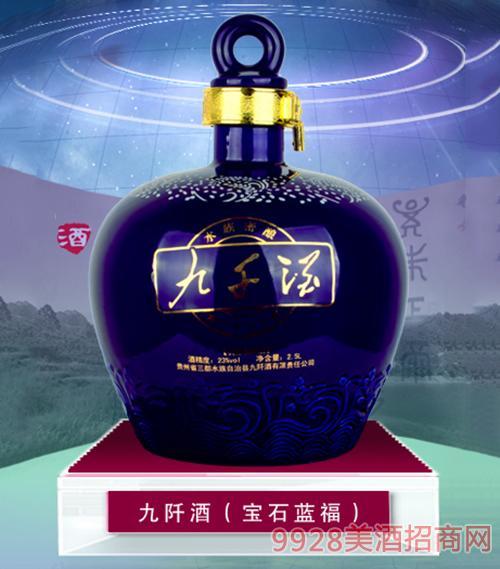 九阡酒(宝石蓝福)