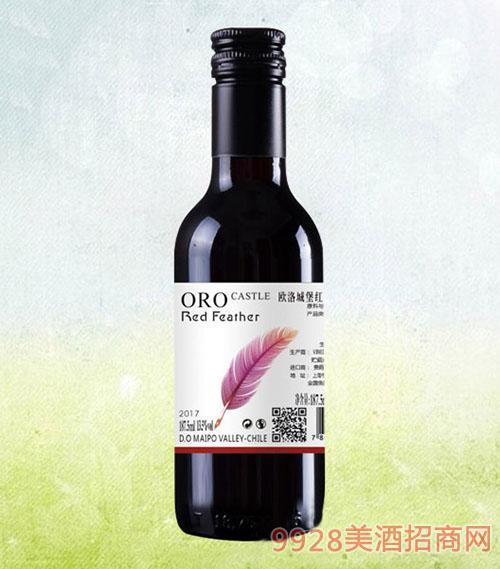 欧洛城堡红羽毛干红葡萄酒