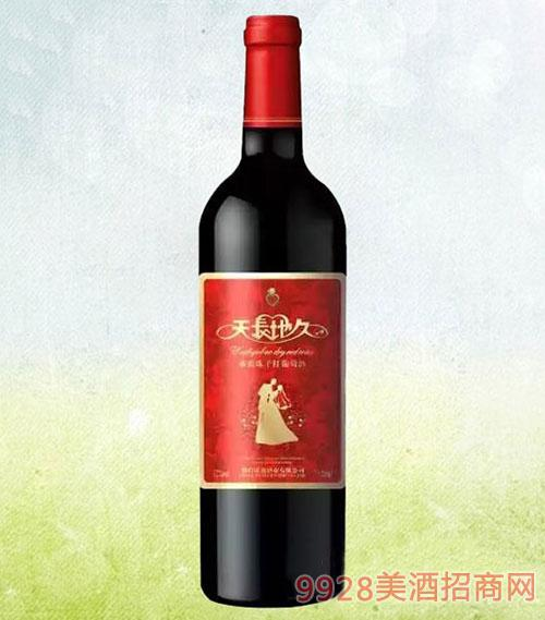 天�L地久干�t葡萄酒