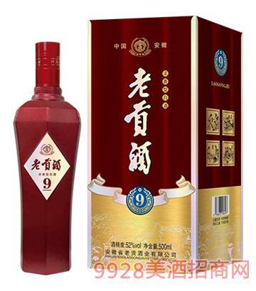 老贡酒9-52度500ml
