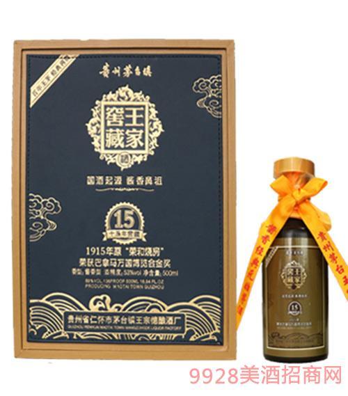 王家窖藏酒·窖藏15