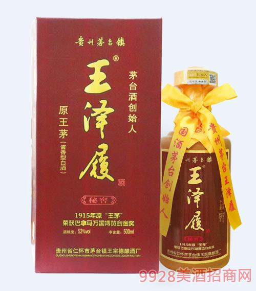 王泽履酒·秘窖
