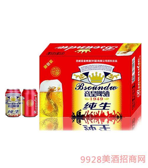 9℃音皇纯生啤酒330mlx24罐