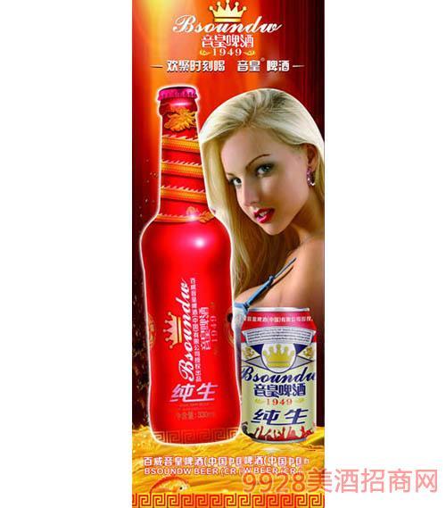 音皇纯生啤酒(欢聚时刻海报)