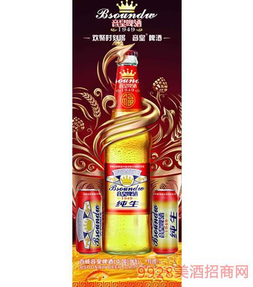 音皇纯生啤酒(欢聚时刻喝·海报)