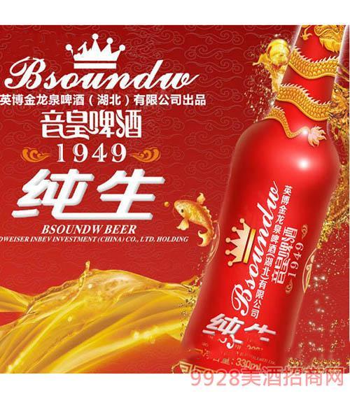英博金龙泉·音皇啤酒1949(新包装)