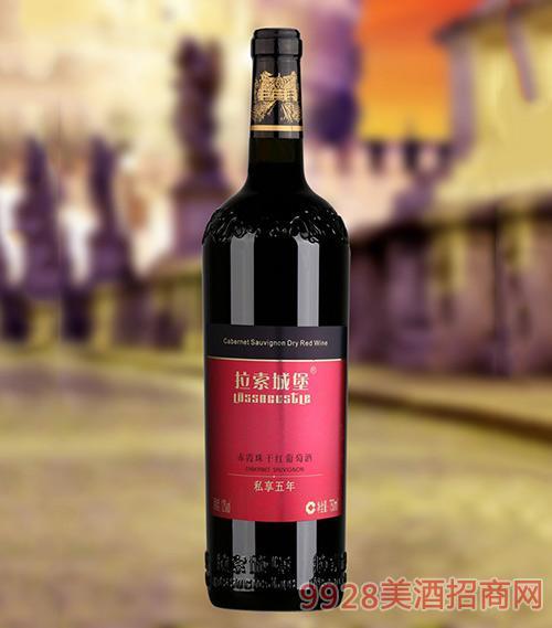 拉索城堡私享五年葡萄酒