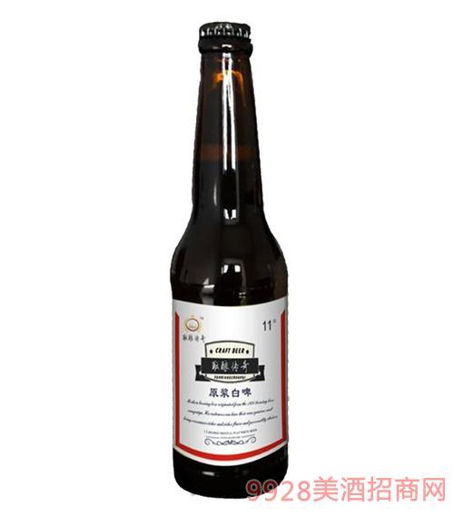 酝酿传奇原浆白啤酒330ml
