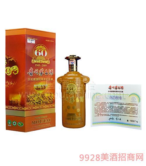 陈年茅台酒纪念酒(建国60周年纪念酒)