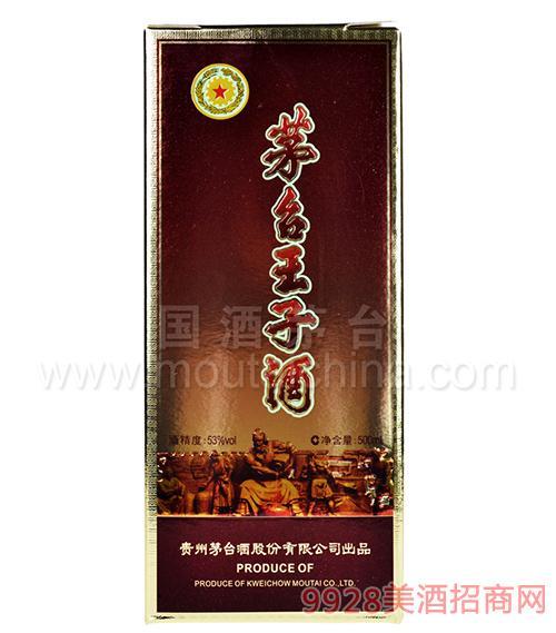 茅台王子酒(粤港澳)
