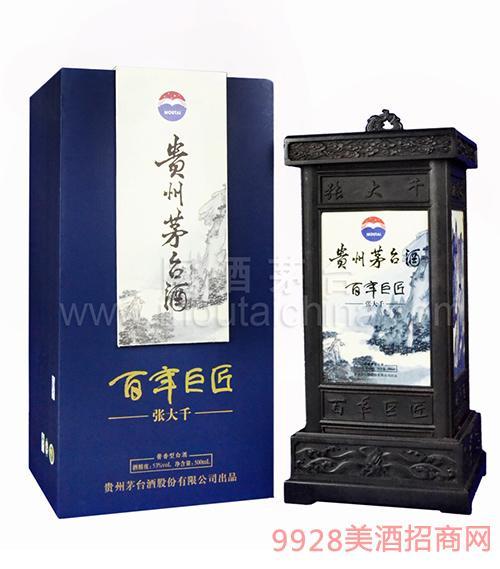 贵州茅台酒(百年巨匠-张大千)