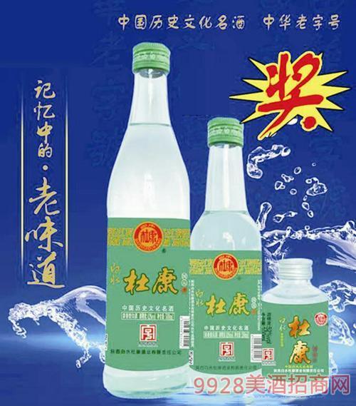 陕西白水杜康酒光瓶