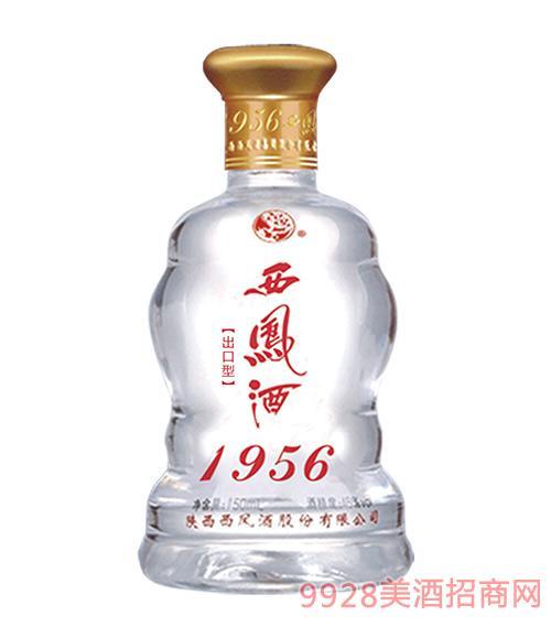 1956西凤酒出口型45度150ml