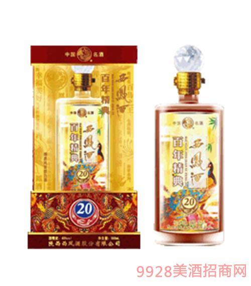 西凤酒百年经典20年