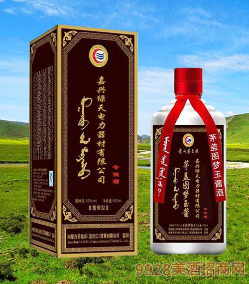茅盖图梦玉酱定制酒
