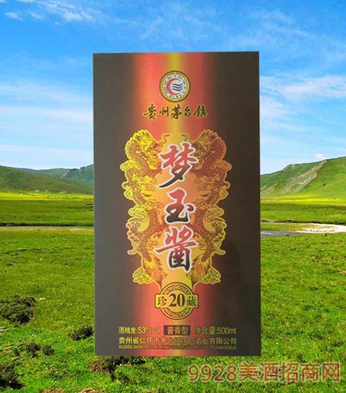 茅盖图梦玉酱酒珍藏二十年