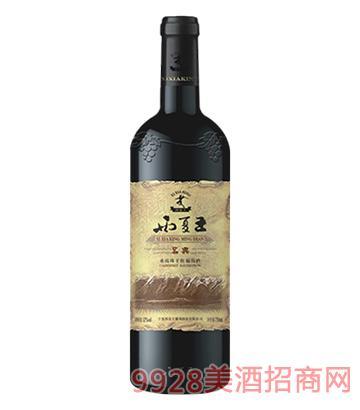 西夏王名典赤霞珠干红葡萄酒