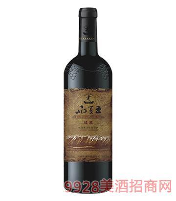 西夏王经典蛇龙珠干红葡萄酒