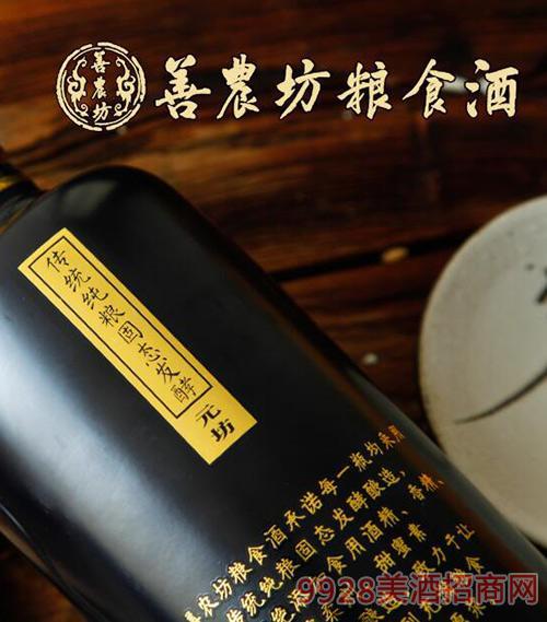 善农坊粮食酒·元坊(四)