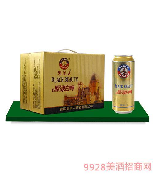 黑美人原浆白啤酒500mlx12罐