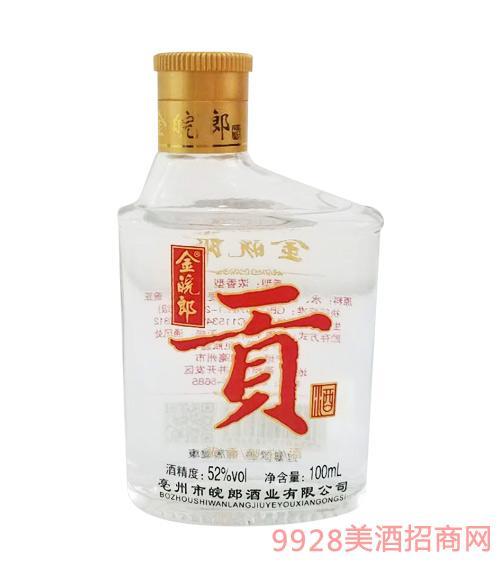 金皖郎贡酒52度100ml