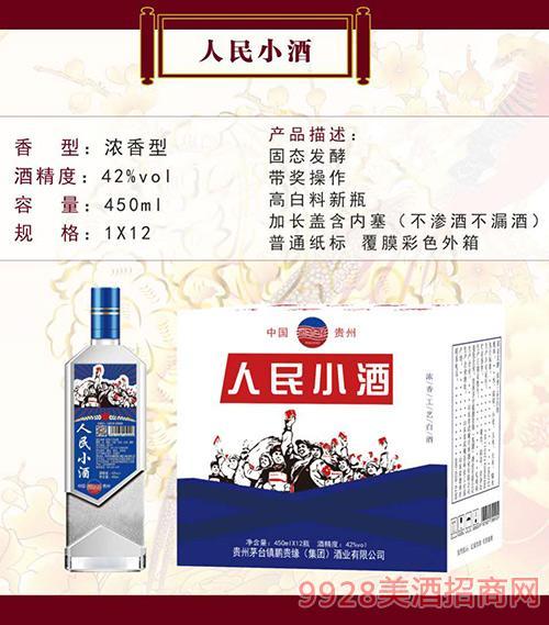 鹏贵缘人民小酒(蓝)42度450mlx12