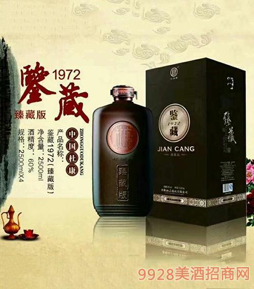 中國杜康酒1972(臻藏版)