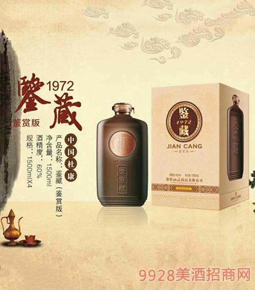 中國杜康酒鑒藏(鑒賞版)