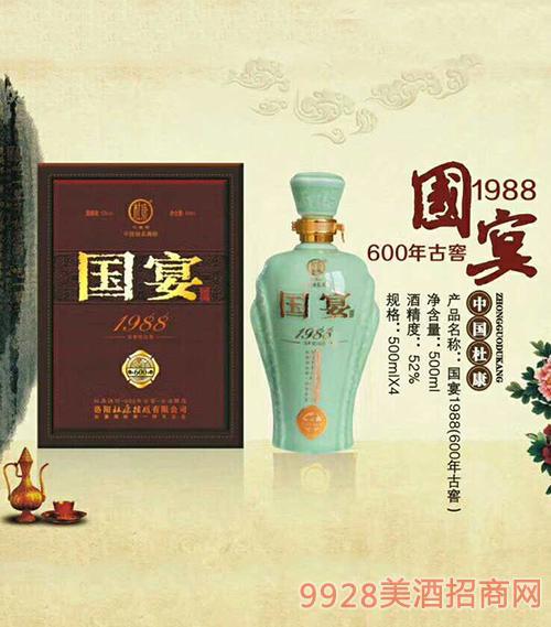 中國杜康酒國 宴1988(600年古窖)